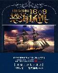怒海扬帆1609